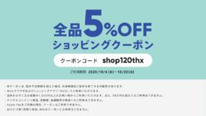 全品5%OFFクーポン STRIDE LAB NAGOYA 10/6(火)〜10/20(火)